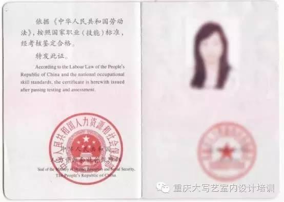 室内设计师职业资格证书报考通知